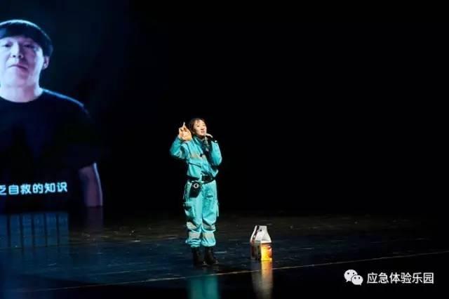 海丽雅随《奇妙梦旅行》同登青岛大剧院 ,助力应急安全科普宣教 4