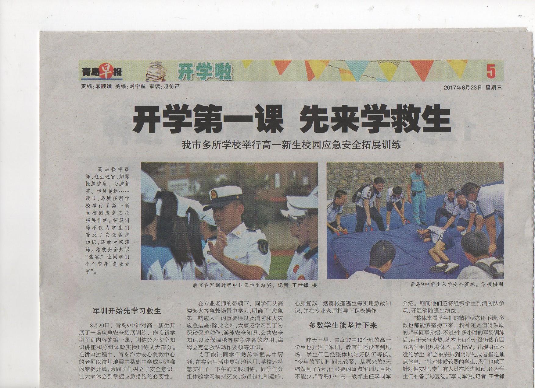 2017年8月23日,青岛早报对海丽应急安全中心为青岛第九中学的新生及